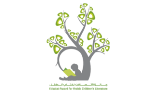 submissions-open-for-2016-arab-children-s-literature-award