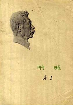 articles_how_read_chinese_literature_lu_xun_les_nouvelles_l_appel_aux_armes