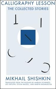 005-Calligraphy Lesson