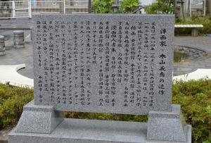2012 Kiyama Monument