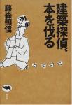 Kenchiku