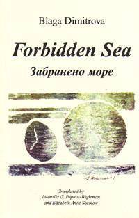 Dimitrova Forbidden Sea