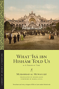 What Isa ibn Hisham told us