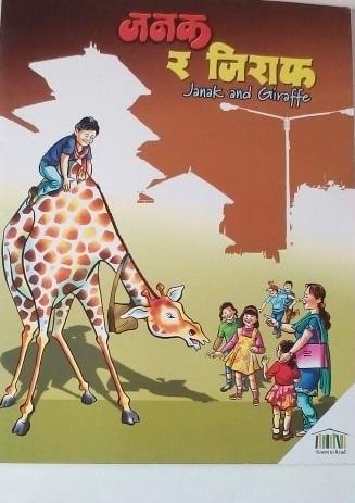 Janak and giraff