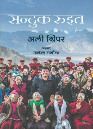 The biography of Dr Sanduk Ruit, translated in Nepali by Khagendra Sangroula, Publisher: FinePrint